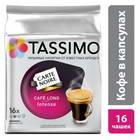 Капсулы для кофемашин Tassimo Long Intense (16 штук в упаковке)